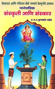 Paramparik Sanskruti Ani Sanskar
