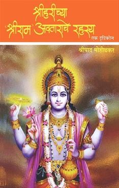Shriharichya Shriram Avatarache Rahasya