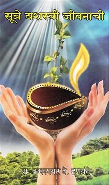 Sutre Yashasvee Jeevanachee