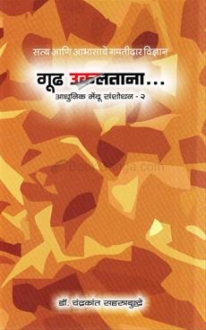Gudh Ukaltana - 2