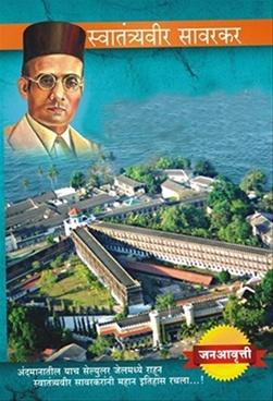 Hinduhrudaysamrat Swatantravir Savarkar Likhit 40 Pustakancha Sanch