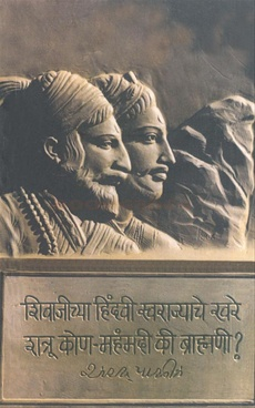 Shivajichya Hindavi Swarajyache Khare Shatru Kon : Mohammadi Ki Brahmani?