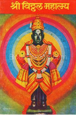 Shri Vitthal Mahatmya