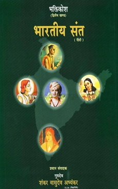 Bharatiy Sant ( Hindi )
