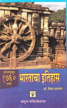 Bhartacha Itihas