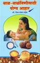 बाळ - बाळंतिणीसाठी योग्य आहार