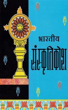 Sanskrutikosh Khand 8