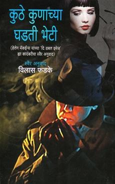 Kuthe Kunachya Ghadati Bheti