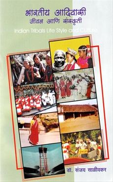 Bharatiy Aadivasi Jeevan ani Sanskruti