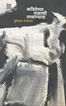 kavitechya Talashi Tattvabhays