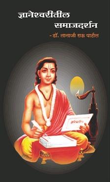 Dnyaneshwaritil Samajdarshan