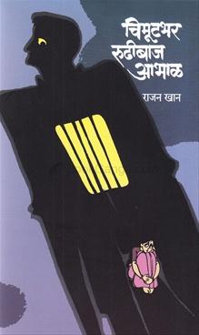 Chimutbhar Rudhibaaj Abhal