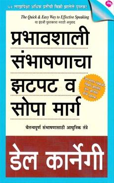 Prabhavshali sambhashanacha zatpat va sopa marga