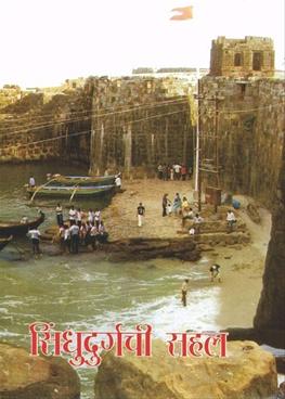 Sindhudurgachi Sahal