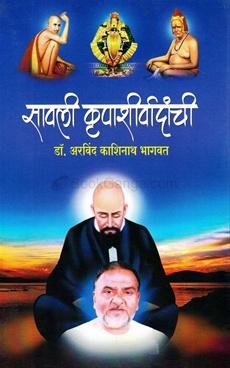 Savali Krupashivradanchi