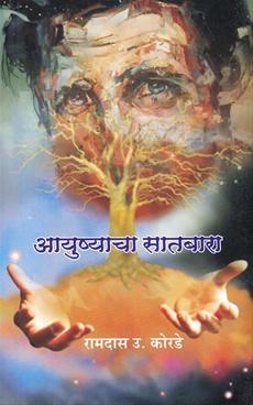 Ayushyacha Satbara