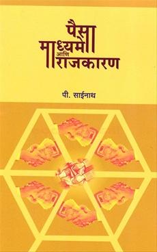 Paisa Madhyame Ani Rajkaran