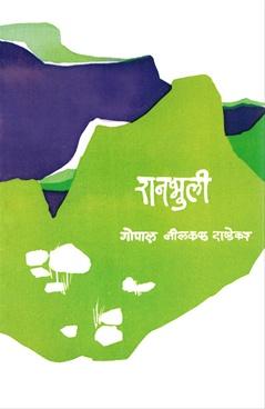 Ranbhuli