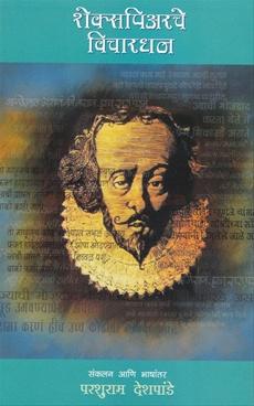 Shakespearche Vichardhan