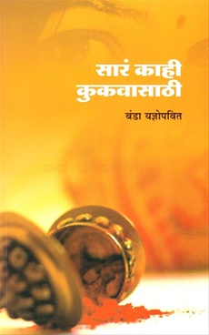 Sar Kahi Kukavasathi