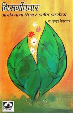Nisargopchar Aarogyacha Vichar Ani Aarogya