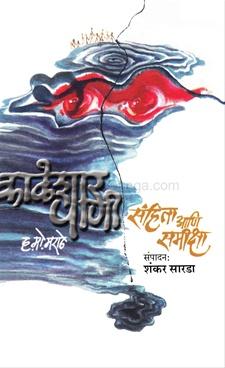 Kaleshar Pani Sanhita Ani Samiksha
