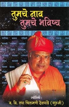 Tumche Nav Tumche Bhavishya