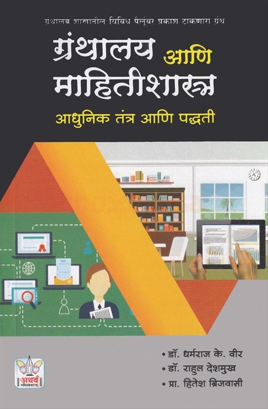 Granthalaya ani Mahitishastra