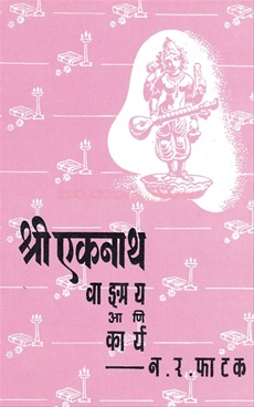 Shree Ekanath Vangmay Ani Kary