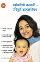 गर्भवतीची काळजी आणि परिपूर्ण बालसंगोपन