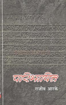 Paribhashit