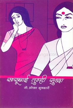 Sasubai Tumhi Suddha