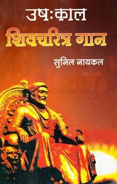 Ushakal Shivcharitra Gaan