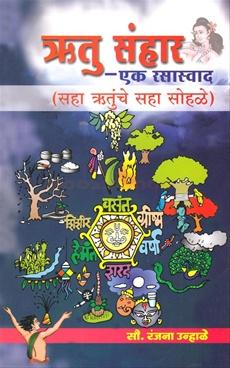 Rutu Sanhar Ek Rasaswad