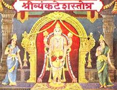 Shrivyankateshstotra