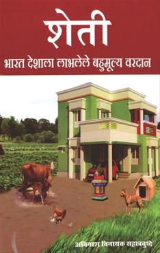 Sheti Bharat Deshala Labhalele Bahumulya Vardan