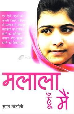 Malala Hu Main