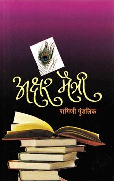 Akshar Maitri