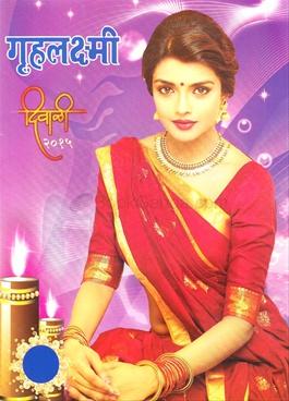 Gruhalakshmi 2015