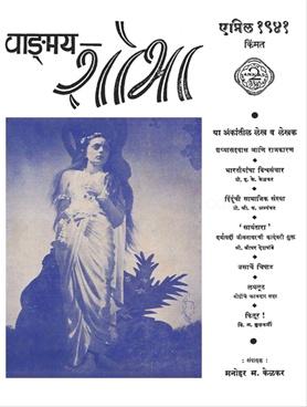 वाङ्मय शोभा ( एप्रिल १९४१ )