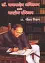 डॉ. बाबासाहेब आंबेडकर आणि भारतीय संविधान