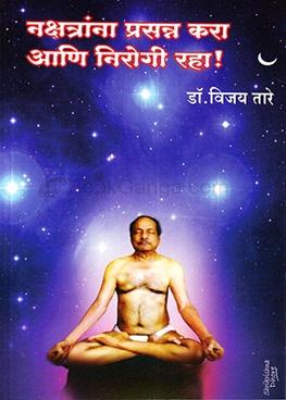 Nakshatrana Prasanna Kara Ani Nirogi Raha
