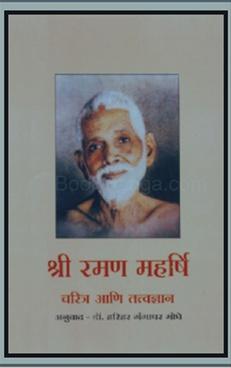 Shri Raman maharshi