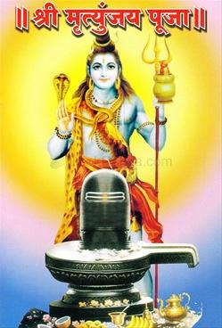 Shri Mrutyunjay Pooja