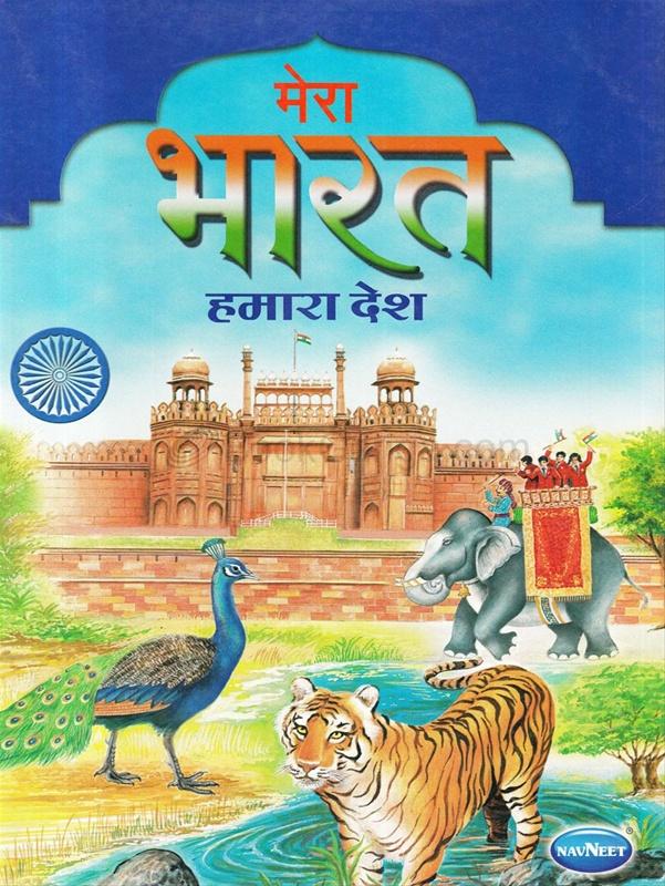 मेरा भारत हमारा देश