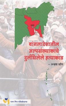 Bangladeshatil Alpasankyanche Durlakshilele Hatyakand