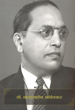 Dr.Babasaheb Ambedkar ( Marathi)