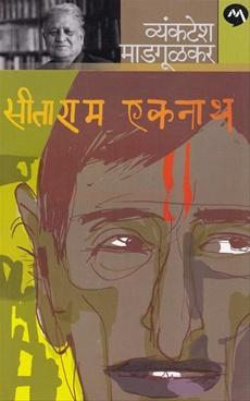 Sitaram Eknath