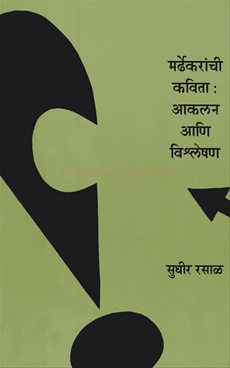 Mardhekaranchi Kavita Akalan Ani Vishleshan