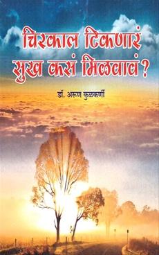 Chirakal Tikanar Sukh Kasa Milavav